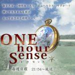 【テレビ出演】今週日曜日 フジテレビ「ONE HOUR SENSE」に出演