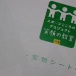 【アシスタントブログ】笑顔の教室