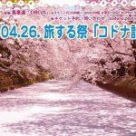 4/26(日)旅する祭「コドナ計画」に出演します。
