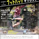 5月24日(日)に富士吉田にてパフォーマンスをします。