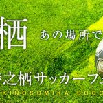 5月23日(土)に時之栖サッカーフェスティバルにてパフォーマンスをします。