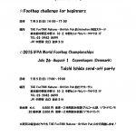 【フットバッグ練習会&競技会&世界大会壮行会のお知らせ】