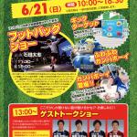 6月21日(日)みんなのサッカーフェスティバルに出演します。