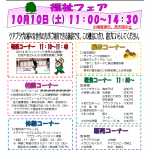 10月10日(土)横浜市若葉台地域ケアプラザ「福祉フェア」に出演します。