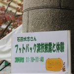 横浜若葉台地域ケアプラザ「福祉フェア」でフットバッグパフォーマンスを行いました!