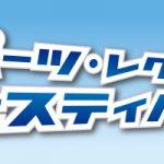10月12日(月・祝)横浜元気!! スポーツ・レクリエーションフェスティバル 2015に出演します。