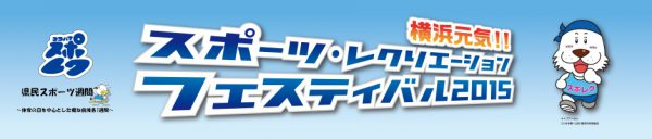 sprc-shinyoko-top-title-001