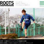 フットボールカルチャーマガジンROOTS WEBにてフットバッグクリニックの連載が始まりました。