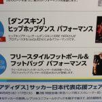 新宿高島屋のイベントに出演しました。