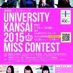 【イベント情報】 1月16日(土)大阪で行われる「Miss Univeristy Kansai 2015」に出演します。