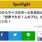【WEB掲載】WEBメディアSpotlightに記事掲載