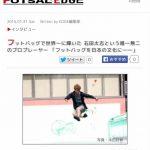 【WEB掲載】FutsalEDGEで記事掲載