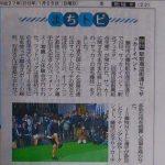 【新聞掲載】静岡新聞で紹介されました。