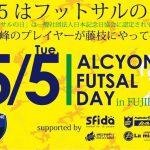 5/5(火)「ALCYONE FUTSAL DAY」にゲスト出演します。