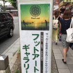 FOOTART JUNさんの個展を見に鎌倉へ。
