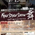 7月19日(日)京都で行われるFREESTYLE SHOW 舞に出演します。