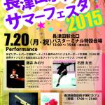 7月20日(月)長津田ふれあいサマーフェスタ2015に出演します。