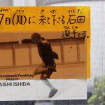 【アシスタントブログ】横浜市立浦島小学校でのこと。
