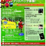 3月5日(土)港区主催のスポーツイベント「タッチラグビー&フットバッグ体験」に出演します。