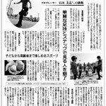 5月29日付の公明新聞に掲載されました。