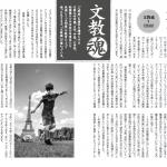 【広報誌掲載】 6月17日(金)文教大学広報誌「文教魂」インタビュー記事掲載