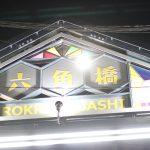 【イベント情報】10月15日(土)六角橋商店街「ドッキリヤミ市場」出演