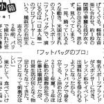 昨日6月20日(月)の読売新聞夕刊に記事が掲載されました。