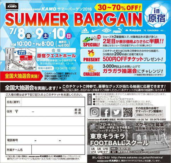 BG16S_web-Harajuku