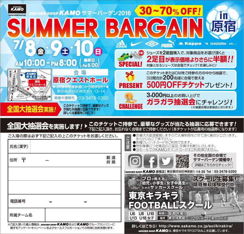 7月9日(土)サッカーショップKAMO「SUMMER BARGAIN」出演