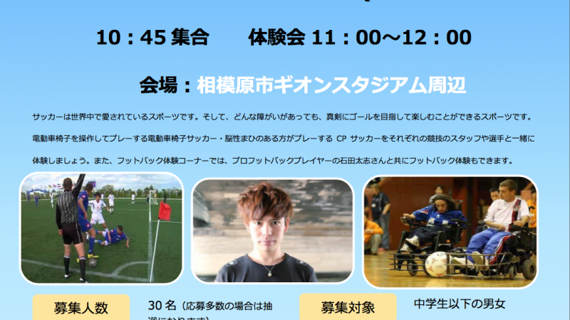 【イベント出演】10月1日(土)夢体験!!障害者サッカー体験会出演