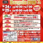 【イベント情報】9月25日(日)「サッカーショップKAMO関西ファミリーバーゲン2016」出演