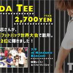 世界大会が終わってもTシャツは販売中です!