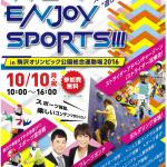 【イベント情報】 10月10日(月・祝)駒沢オリンピック公園で開催されるスポーツイベント「WE ENJOY SPORTS!!!」出演