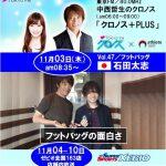 TOKYO FMでのラジオ収録とプライベートレッスンをしてきました!
