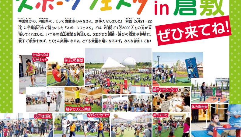 【イベント出演】10月30日(日)「ソトイコ!スポーツフェスタ in 倉敷」出演