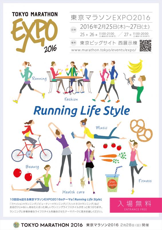 expo2016_flyer