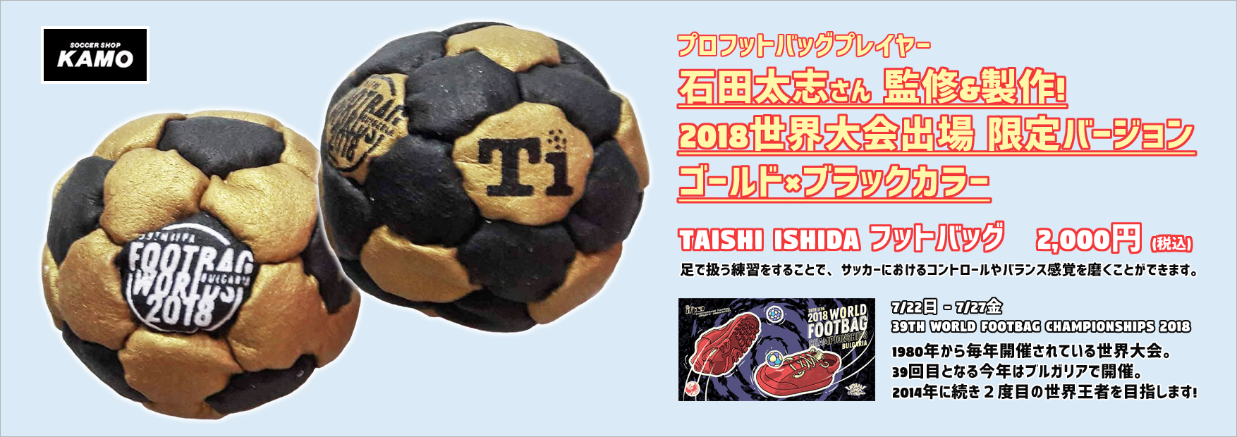 Footbag 201806 limited